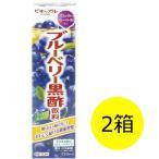 井藤漢方製薬 ブルーベリー黒酢飲料 720mL 1セット(2箱) お酢ドリンク