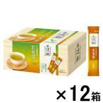 辻利 インスタント玄米茶宇治抹茶入り 1ケース(1200本:100本入×12箱)