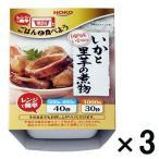 アウトレット宝幸 楽チンカップ ごはんと食べよう いかと里芋の煮物 1セット(120g×3個)