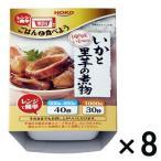 アウトレット宝幸 楽チンカップ ごはんと食べよう いかと里芋の煮物 1セット(120g×8個)