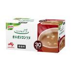 インスタント クノール 「ランチ用スープ」オニオンコンソメ 業務用 1袋(30食入) 味の素