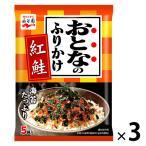 永谷園 おとなのふりかけ 紅鮭 1セット(3袋)