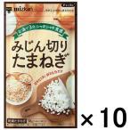アウトレットミツカン みじん切りたまねぎ(乾燥たまねぎ) 1セット(30g×10個)