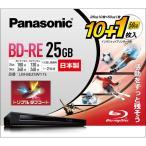 パナソニック 録画用2倍速ブルーレイディスクBD-RE 25GB地上波180分BS130分プリンタブル 10枚+1枚 LM-BE25W11S