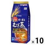 水出し可伊藤園 香り薫るむぎ茶 国産プレミアム ティーバッグ 1ケース(240バッグ:24バッグ入×10袋)