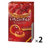 イトウ製菓 いちごのタルト 1セット(2箱)