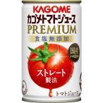 カゴメ トマトジュースプレミアム 食塩無添加 160g 1箱(30缶入)