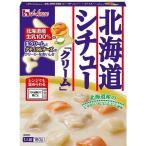 ハウス食品 レトルト北海道シチュークリーム 1個