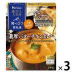 ハウス食品 選ばれし人気店 濃厚バターチキンカレー 1セット(3個) レンジ対応