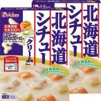 ハウス食品 レトルト北海道シチュークリーム 1セット