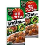 ハウス食品 塩分ひかえめ(25%オフ)ジャワカレー中辛 1セット(2個)