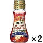 アウトレットJ-オイルミルズ 味の素オリーブ&ガーリックレッドペパー フレーバーオイル 1セット(70g×2個)