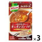 味の素 クノール カップスープ オニオンコンソメ 8袋入 1セット(3箱)