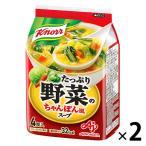 味の素 クノール たっぷり野菜のちゃんぽん風スープ 4食入 1セット(2袋)