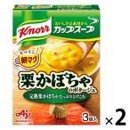 味の素 クノール 栗かぼちゃのポタージュ 3袋入 1セット(2箱)