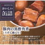 明治屋 おいしい缶詰 豚肉の黒酢角煮(うずら卵入り) 1個