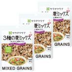 キユーピー サラダクラブ 3種の麦ミックス(キヌアと黒米入) 40g 1セット(3個)