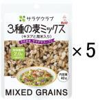 キユーピー サラダクラブ 3種の麦ミックス(キヌアと黒米入) 40g 1セット(5個) 防災