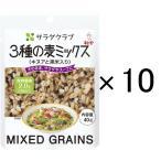 キユーピー サラダクラブ 3種の麦ミックス(キヌアと黒米入) 40g 1セット(10個)