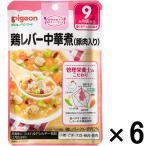 9ヵ月頃から ピジョン 食育レシピ 鶏レバー中華煮 80g 1セット(6個) ベビーフード 離乳食