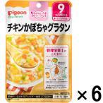 9ヵ月頃から ピジョン 食育レシピ チキンかぼちゃグラタン 80g 1個 ベビーフード 離乳食