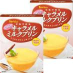 ハウス食品 キャラメルミルクプリン/47g 1セット(2箱)