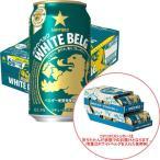 LOHACO限定おまけ付ケース景品付きサッポロビール ホワイトベルグ 350ml × 24缶(組み立て式コロコロストッカー1個付)
