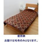 アウトレット昭和西川 もこもこシープ毛布 ポルカ ブラウン 2230544771205 1枚