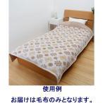 アウトレット昭和西川 もこもこシープ毛布 ポルカ ベージュ 2230544771236 1枚