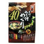 ひかり味噌 産地のみそ汁めぐり 1袋(40食入)