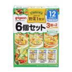 12ヵ月頃から ピジョンベビーフード 管理栄養士の食育ステップレシピ これ1つで野菜1食分 1セット(6個入) ピジョン ベビーフード 離乳食