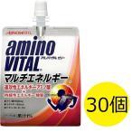 アミノバイタルゼリー マルチエネルギー 1セット(180g×30個) 味の素 アミノ酸ゼリー
