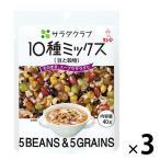 キューピー サラダクラブ 10種ミックス(豆と穀物) 1セット(3袋)