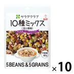 キューピー サラダクラブ 10種ミックス(豆と穀物) 1セット(10袋)
