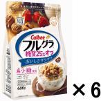 カルビー フルグラ糖質25%オフ 600g 1セット(6袋)