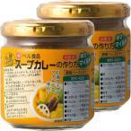ベル食品 スープカレーの作り方マイルド 1セット(2個)