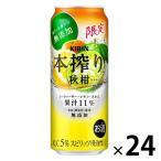 ショッピング本 キリンビール キリン 本搾りチューハイ 秋柑(あきかん)500ml × 24缶