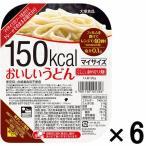 大塚食品 150kcalマイサイズおいしいうどん 1セット(6個)