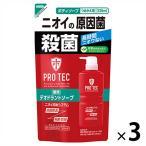 PROTEC(プロテク)ボディソープ デオドラントソープ 詰め替え 330ml 3個 ライオン