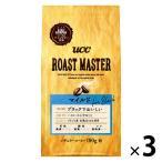 コーヒー粉 UCC ROAST MASTER マイルド for BLACK 1セット(180g×3袋)