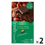 ブルボン アーモンドラッシュ カカオ70 2箱 チョコレート お菓子