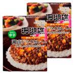 エスビー食品 噂の名店 珊瑚礁 湘南ドライカレーお店の中辛 150g 1セット(2個)
