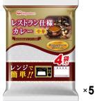 日本ハム レストラン仕様カレー(中辛) 1セット(4袋入×5パック)