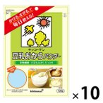 キッコーマン 豆乳おからパウダー 120g 1セット(10個)