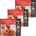 開花亭 煮込みハンバーグ トマトソース 190g 1セット(3個) レンジ対応