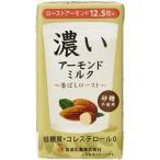 筑波乳業 濃いアーモンドミルク 香ばしロースト 125ml 1箱(15本入)