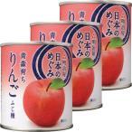 ワゴンセール 明治屋 日本のめぐみ 青森育ちりんご 215g 1セット(3個)