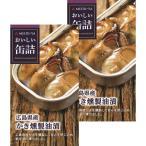明治屋 おいしい缶詰 広島県産かき燻製油漬 1セット(2缶)