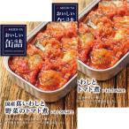 明治屋 おいしい缶詰 国産真いわしと野菜のトマト煮 1セット(2缶)