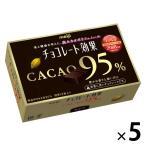 明治 チョコレート効果カカオ95% 5箱